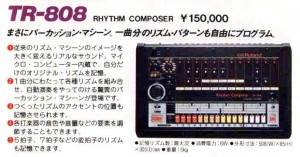 Japanese TR-808 brochure from 1982